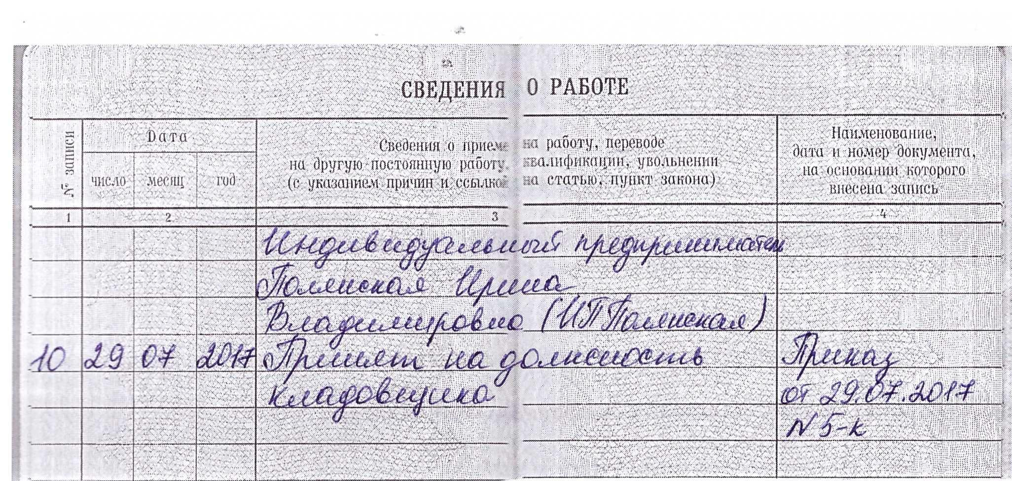 Заполнение трудовой книжки при приеме, переводе 26